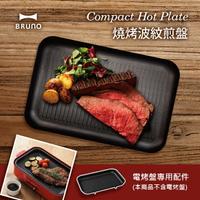 【日本BRUNO】燒烤專用波紋煎盤 (電烤盤配件)BOE021-GRILL 公司貨