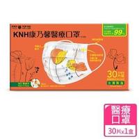 【康乃馨】醫療口罩30片盒裝 未滅菌(一般耳帶-橘色手繪風)