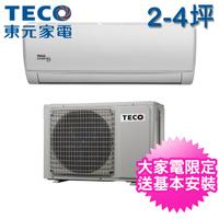 TECO東元  2-4坪一對一雅適變頻冷專型冷氣(MA22IC-ZR/MS22IC-ZR)