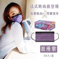 【淨新】台灣製醫用口罩成人30入花博系列(浪漫紫)