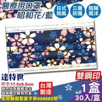 【達特世】醫療口罩-昭和花/藍 30入/盒(台灣製造 醫用口罩 CNS14774)