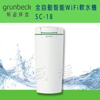 {免費基本安裝}【德國格溫拜克Grunbeck】全自動智能WiFi軟水機softliQ SC-18