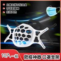 【橘魔法】(10入一組)3D立體矽膠口罩支架(口罩神器 透氣支架 口罩架 防掉支撐架 防疫神器)