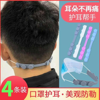 口罩神器 口罩掛鉤口罩帶護耳朵防勒調節帶減壓掛耳頭戴式兒童口罩卡扣神器