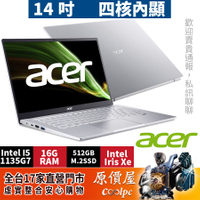 Acer宏碁 SF314-511-545L【銀】i5-1135G7四核心/筆電/原價屋