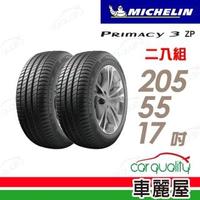 【Michelin 米其林】PRIMACY 3 ZP 失壓續跑胎_二入組_205/55/17(車麗屋)