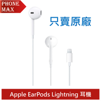 Apple EarPods Lightning 耳機 公司貨 原廠盒裝正品 MMTN2FE/A