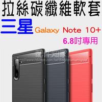 【拉絲碳纖維】三星 SAMSUNG Galaxy Note 10+ 6.8吋 防震防摔軟套/保護套/背蓋/全包覆/TPU-ZY