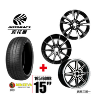 MINERVA米納瓦 輪胎195/60/15-圈15吋/孔數/6.5J/40ET 四輪四圈組合/鋁圈三選一