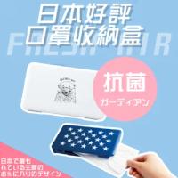 【DR.Story】日本製口罩收納盒+口罩收納夾10片特惠組(口罩 口罩收納 收納夾 收納盒 防疫)