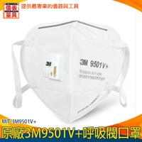 【儀表量具】 3M防塵口罩 成人立體口罩 白色 防護型口罩 工作口罩 3D立體 防塵口罩 MIT-3M9501V+