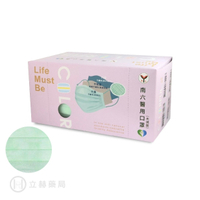 NAN LIU 南六 醫用口罩 醫療級 雙鋼印 平面 蘋果綠 50 片/盒 符合CNS14774 公司貨【立赫藥局】