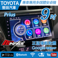 【送免費安裝】Toyota Prius  12~18 專車專用 9吋 安卓多媒體導航機 安卓機【禾笙影音館】