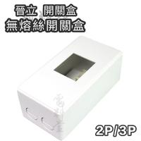 【附發票 現貨】晉立 品質優 2P 3P 卡式無熔絲開關 漏電盒 開關盒 斷路器盒 便當盒 PVC 明盒 塑膠明盒