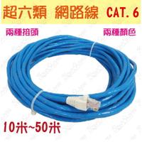 【蜜絲小舖】網路線 10~50米(公尺) 上網 ADSL 上網線 數據機 路由器 超六類 RJ45 CAT6 網路線#670