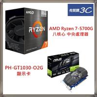 【CPU+顯示卡】AMD Ryzen 7-5700G 八核心 中央處理器 + 華碩 ASUS PH-GT1030-O2G 顯示卡