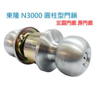 【N3000型 東隆喇叭鎖】Tong Lung 圓柱形門鎖(60mm 有鑰匙)(不銹鋼磨砂銀 鋁門 房間鎖 白鐵色 玄關門)