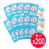 【領券滿額折50】奈森克林 75%酒精濕巾(單片包)x200包★衛立兒生活館★