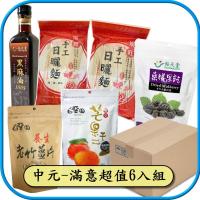 中元-滿意超值6入組 (黑麻油+麵線+麵條+無糖芒果+桑椹乾+竹薑片)