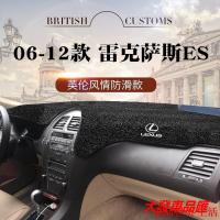 Lexus避光墊 06-12年老款ES避光墊 凌志隔熱墊es240 ES350儀表臺防曬遮陽內飾墊子 儀錶