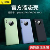 閃魔華為mate30pro手機殼5g液態矽膠mate30保護殼套原裝全包防摔快速出貨 全館免運