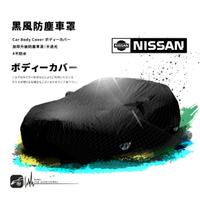 118【防塵黑風車罩】汽車車罩 適用於 Nissan 日產 sentra Teana tidda march juke