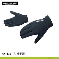 【柏霖總代理】KOMINE日本春夏 內裡手套 GK-136