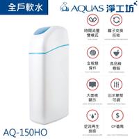 【AQUAS淨工坊】AQ-150HO全戶中央軟水機/軟水系統