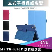 適用於Lenovo Tab M8 8吋 TB-8505F 荔枝紋 皮套 保護套 M8保護套 平板皮套