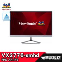 【ViewSonic 優派】 VX2776-SMHD 27型 電腦螢幕 顯示器優派 IPS FHD 內建喇叭