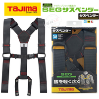 TAJIMA 田島 背負式工作吊帶 黑色款 腰帶支撐 重量分散 YPS-BK / YPM-BK / YPL-BK