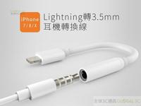 iPhone X 7 8 Plus 3.5mm 耳機線 Lightning轉3.5音源孔轉接頭 耳機轉接線 耳機孔