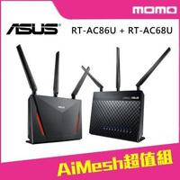 【ASUS AiMesh超值組】RT-AC86U + RT-AC68U