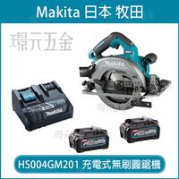 Makita 牧田 HS004GM201 充電無刷圓鋸機 HS004G 40V 充電 電動 圓鋸機 無刷 190mm HS004 全配附電池【璟元五金】