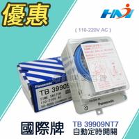 《國際牌 Panasonic》 TB39N系列 TB39909NT7 自動定時開關 表面安裝 定時器110V / 220V通用 停電補償