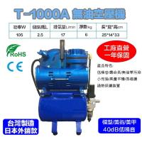 【鋼普拉】台灣製造 T-1000A 鋼彈 模型 噴漆 噴槍 1/6HP 無油靜音空壓機 含儲氣桶+調壓濾水裝置+風管