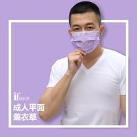【GRANDE 格安德】醫用口罩50入 雙鋼印彩色口罩 台灣製造 MIT(平面成人口罩 薰衣草紫)