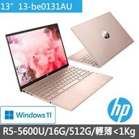 【HP 惠普】星鑽13 Pavilion Aero 13-be0131AU 13吋輕薄筆電-全機鉑金粉(R5-5600U/16G/512G SSD/Win11)