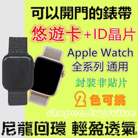 2色可選 悠遊卡兼門禁錶帶 適用Apple Watch內置悠遊卡+ID晶片蘋果手錶5代/4/3/2/1男女生尼龍替換錶帶