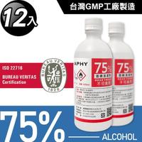 台灣GMP工廠製造75%酒精清潔液500ml x 12罐組(加贈2支噴頭)