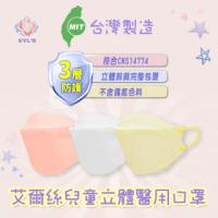 【艾爾絲】兒童3D醫用口罩 KF立體口罩(10入/雙鋼印/醫療級口罩)