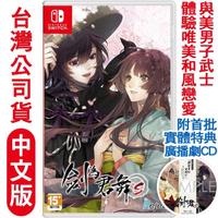 【Nintendo 任天堂】預購12/8上市 NS Switch 劍為君舞 for S/和風傳奇乙女戀愛(中文版)