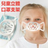 兒童款口罩支架 學生兒童口罩內墊架口罩支架 實用美觀防悶透氣