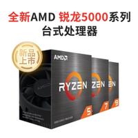 【現貨】AMD RYZEN 銳龍R9 5600X 5800X 5950X 5900X 全新臺式處理器盒裝