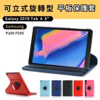 Samsung Galaxy Tab A 2019 P200 P205旋轉皮套-送保護貼+指環扣(P200 P205)