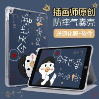 iPad保護殼iPad2021保護套8蘋果air2平板2018新款2019氣囊pad7硅膠五六防摔mini5/4迷你1/2/3第八代apid外套6