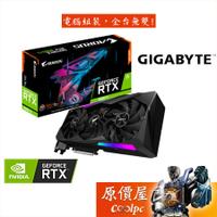 Gigabyte技嘉 RTX3060Ti MASTER 29CM/顯示卡/原價屋