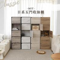 【歐德萊生活工坊】MIT經典款日系收納櫃-五層門櫃(置物櫃 抽屜櫃 櫃子 書櫃 收納櫃)