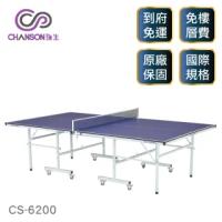 【強生CHANSON】CS-6200 標準規格桌球桌(桌面厚度15mm)