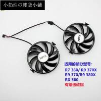 🔥台灣現貨🔥【】☾☒訊景XFX R7 360/ R9 370X/R9 370/R9 380X/RX 560